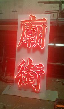 led neon sight